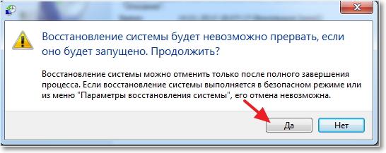 povtornoe-podtverzhdenie-vosstanovleniya-windows.jpg