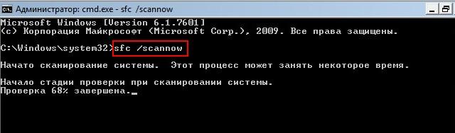 zapusk-skanirovaniya-sistemy-windows.jpg