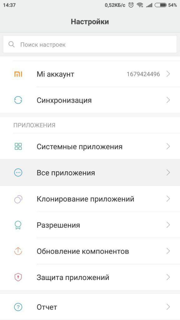 all-apps-1-576x1024.jpg