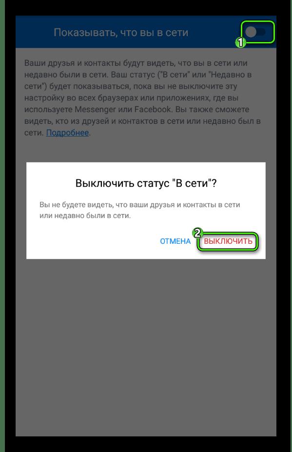 Deaktivatsiya-otobrazheniya-statusa-v-prilozhenii-Messenger.png