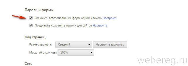 ud-parol-vk-4-640x227.jpg