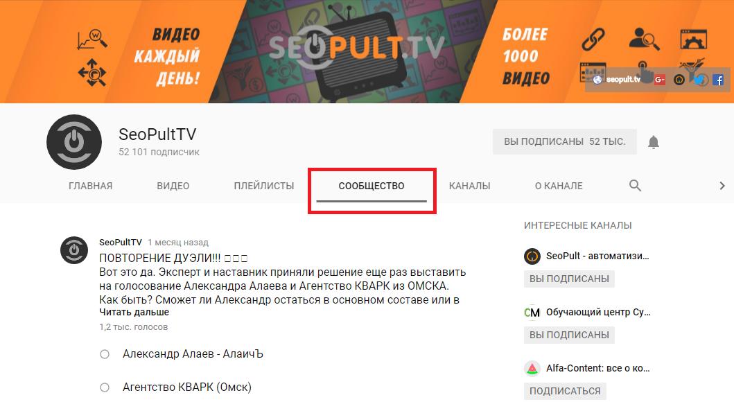 kak-privlech-vnimanie-zritelej-na-youtube-s-pomoshhyu-vkladki-soobshhestvo-2.png