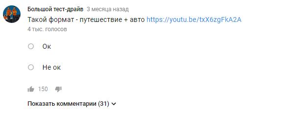 kak-privlech-vnimanie-zritelej-na-youtube-s-pomoshhyu-vkladki-soobshhestvo-4.png