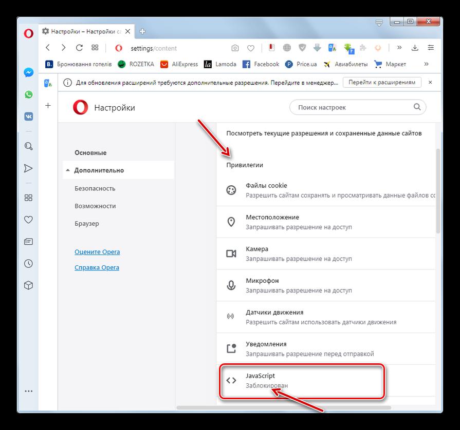 Perehod-v-nastrojki-JavaScript-v-okne-nastroek-brauzera-Opera.png