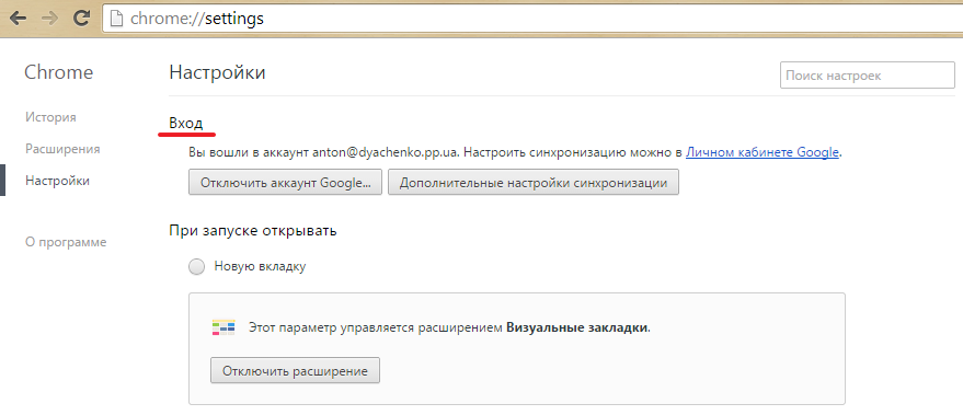 Nastrojki-Google-Chrome.png