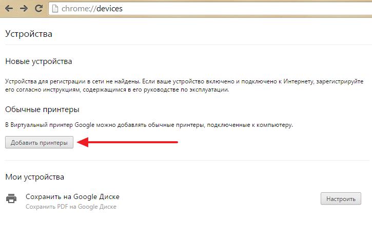 Chrome-Ustrojstva.png