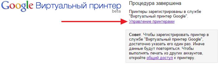Printer-dobavlen-v-Google.png