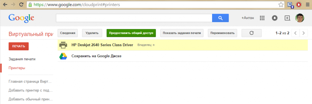 Virtualnye-printery-v-Google-1024x343.png
