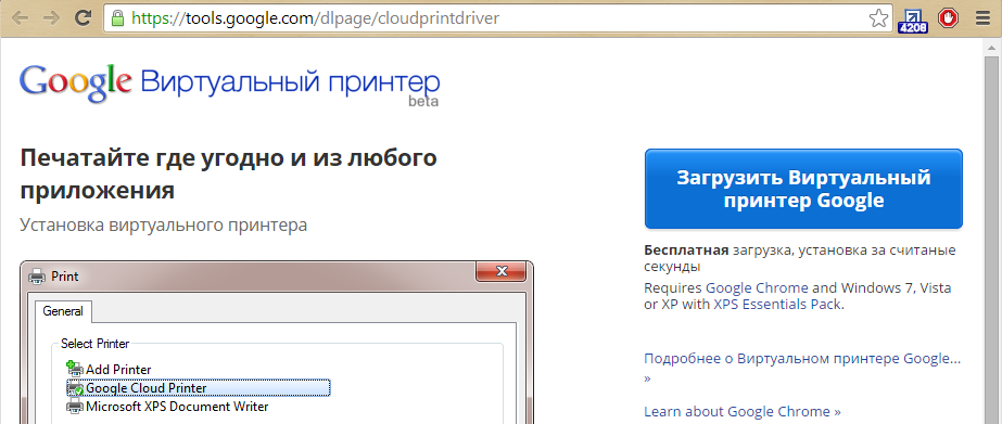 Zagruzit-virtualnyj-printer-Google.png