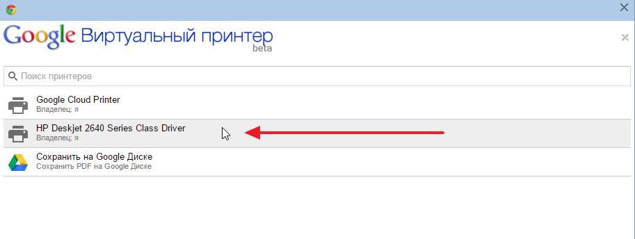 Vybiraem-virtualnyj-printer-2.png