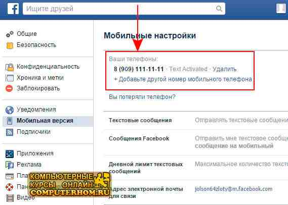 kak_podtverdit_svoi_akkaunt_v_facebook_07.jpg