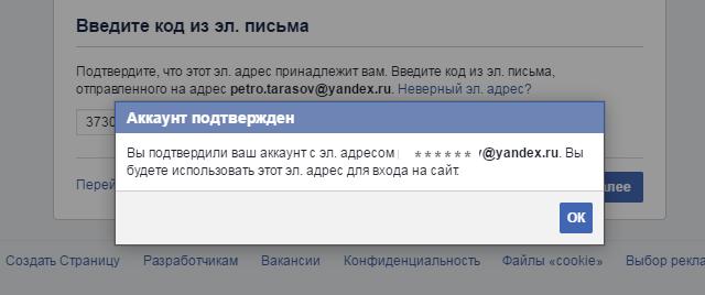 Fejsbuk-akkaunt-podtverzhden.png