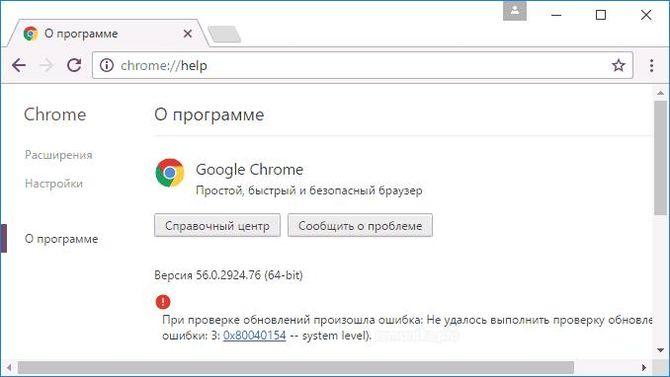 otklyuchit_obnovleniya_Google_Chrome5.jpg