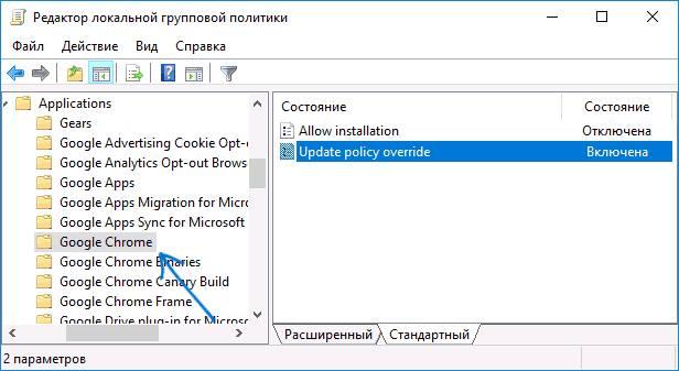 otklyuchit_obnovleniya_Google_Chrome9.jpg