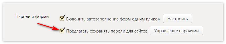 ne-sohranyat-paroli-dlya-sajtov-yandeks-brauzer.png