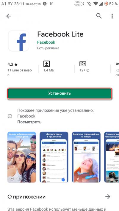 Knopka-Ustanovki-e1571602783338.png