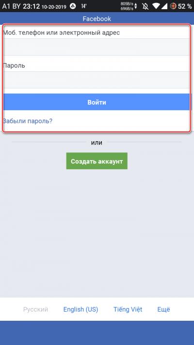 Vvod-lichnyh-dannyh-e1571602843777.png