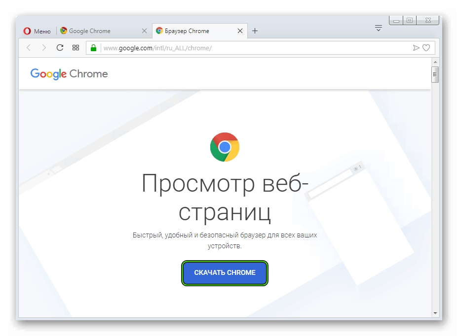 Knopka-Skachat-Chrome-na-ofitsialnom-sajte-dlya-Windows.png