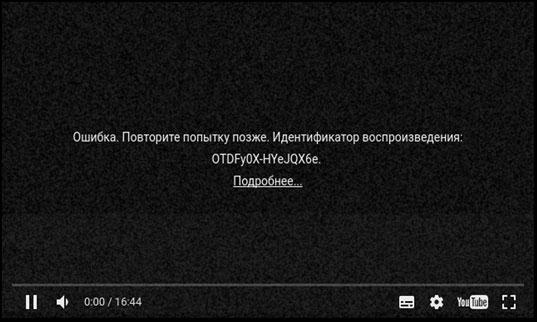 oshibka-identifikator-vosproizvedeniya-youtube-1.jpg