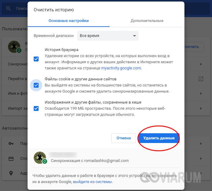 oshibka-identifikator-vosproizvedeniya-youtube-4.jpg