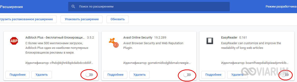 oshibka-identifikator-vosproizvedeniya-youtube-5.jpg