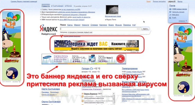 Вирусные-баннеры-в-браузере-660x357.png