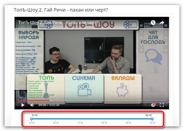 polzunok-dlya-vyibora-fragmenta-video-dlya-ego-povtora-v-infinite-looper.png