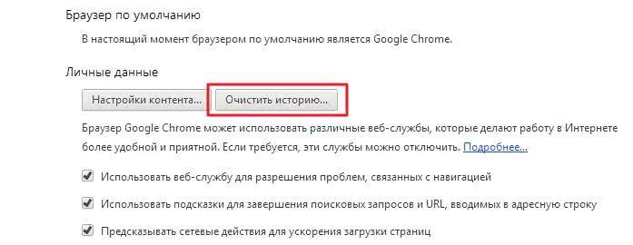 Lichnyie-dannyie-Ochistit-istoriyu.jpg
