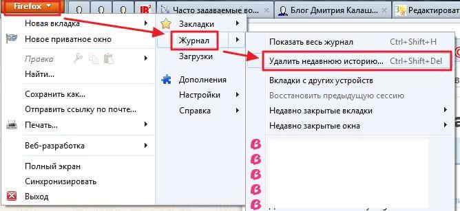 Firefox-zhurnal-Udalit-nedavnyuyu-istoriyu.jpg