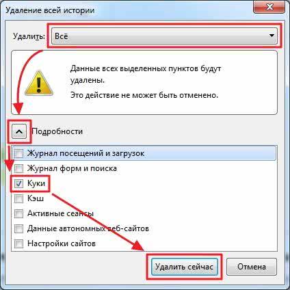 Ochistit-kuki-v-Firefox.jpg