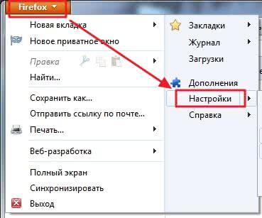 Firefox-nastroyki.jpg