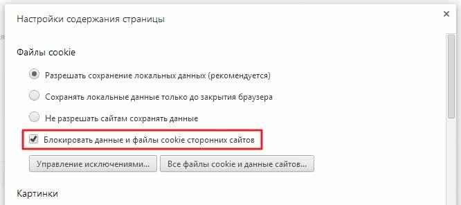 Blokirovat-dannyie-i-faylyi-cookie-storonnih-saytov.jpg