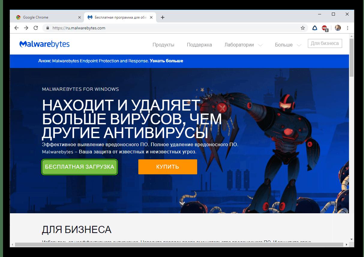 Besplatnaya-zagruzka-Malwarebytes.png