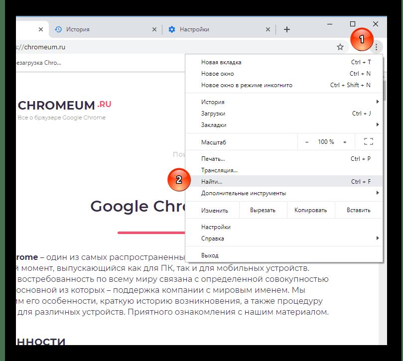 Vyzov-poiska-iz-menyu-v-Google-Chrome.png