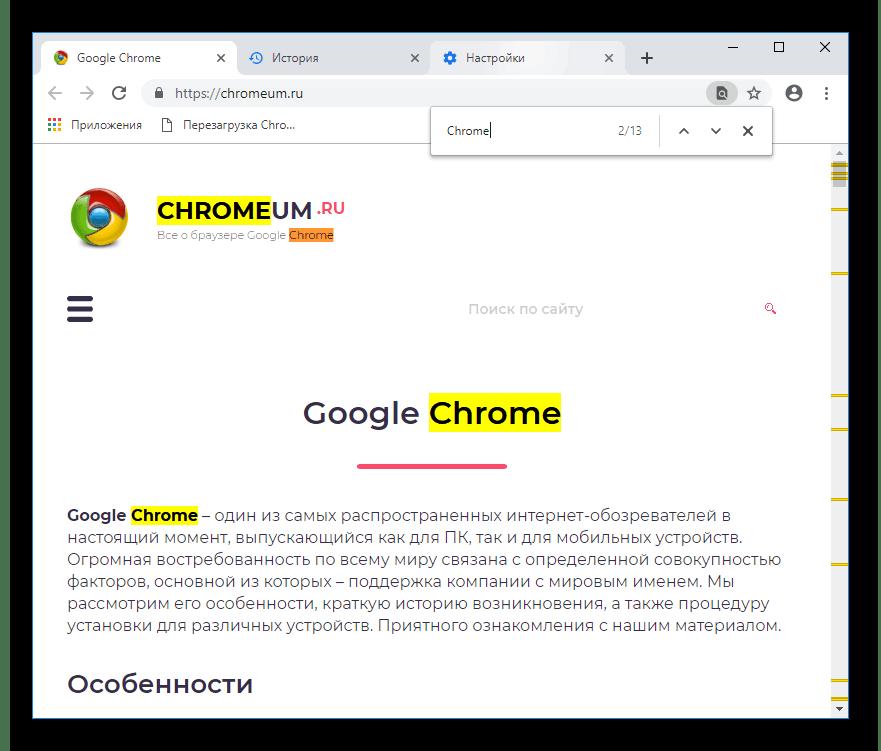 Poisk-po-stranitse-v-Google-Chrome.png