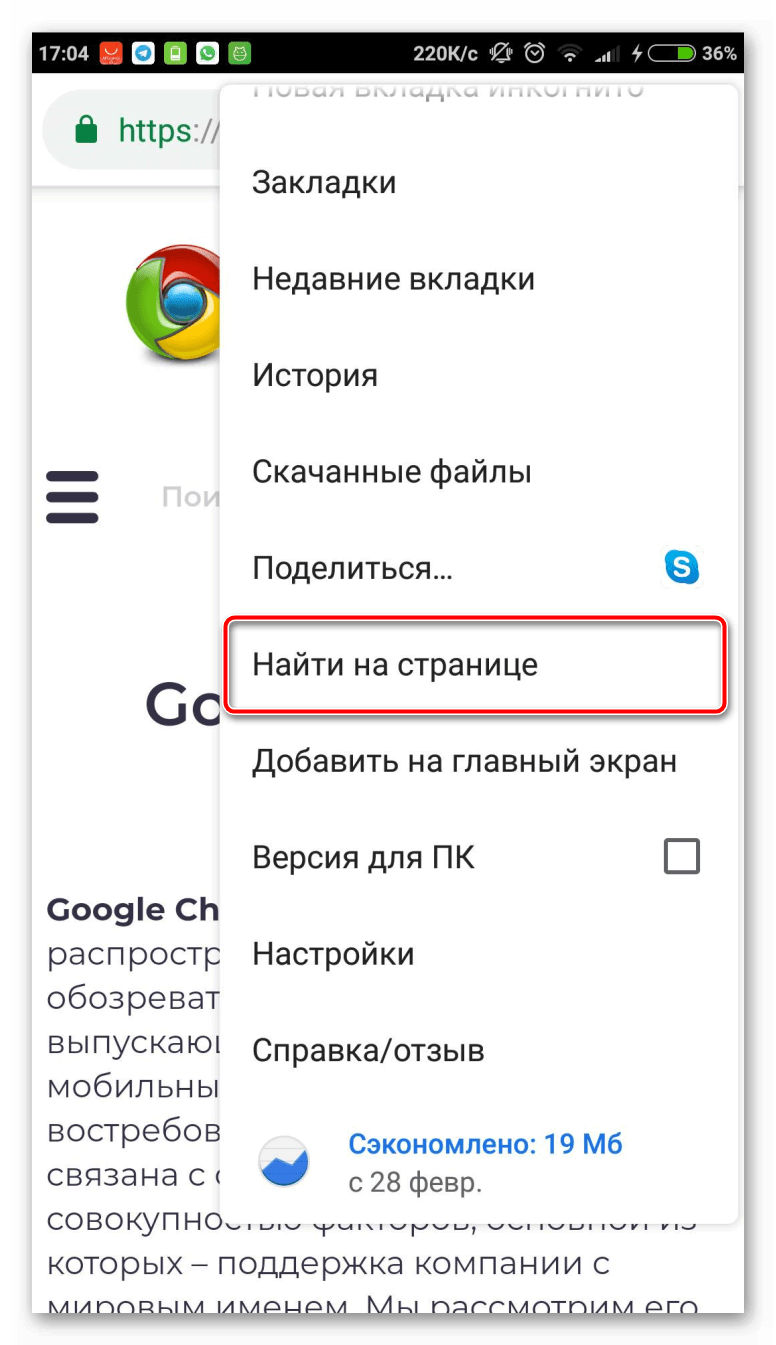 Aktivatsiya-poiska-v-Google-Chrome-na-Android.png
