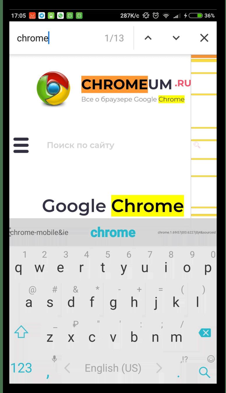 Podsvetka-poiska-v-Google-Chrome-na-Android.png