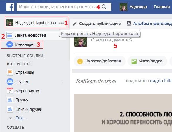 Profil-lenta-soobshhenija-poisk.jpg