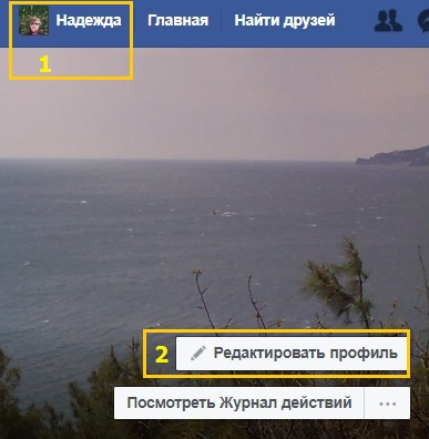 Redaktirovat-profil.jpg