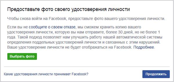 fejsbuk_trebuet_foto_udostovereniya_lichnosti._chto_delat_1.jpg