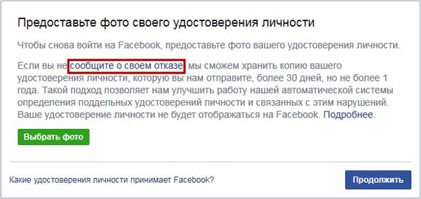 fejsbuk_trebuet_foto_udostovereniya_lichnosti._chto_delat_2.jpg