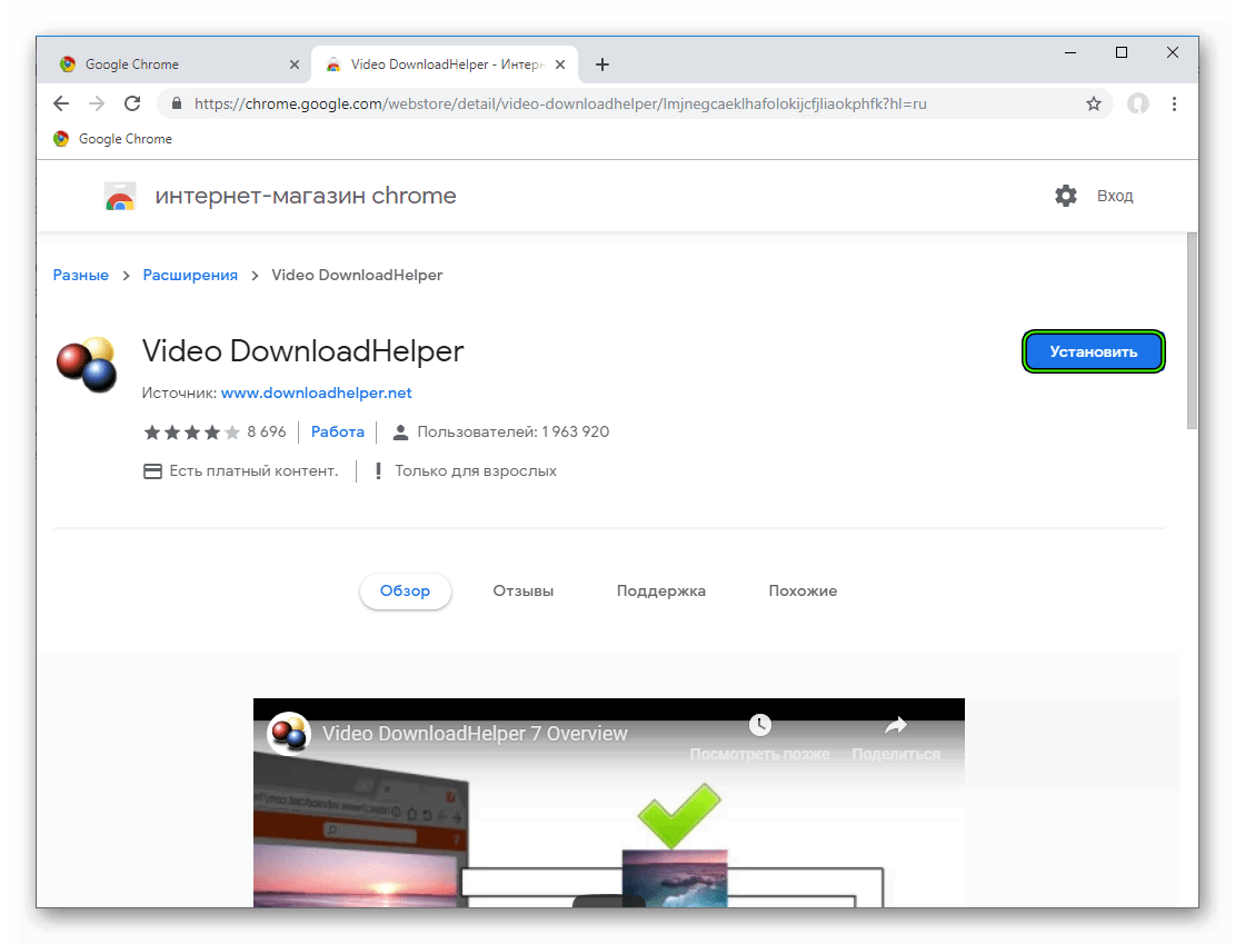 Ustanovit-rasshirenie-Video-DownloadHelper-dlya-Google-Chrome.png