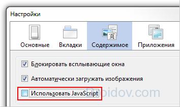 Использовать-Javascript.png