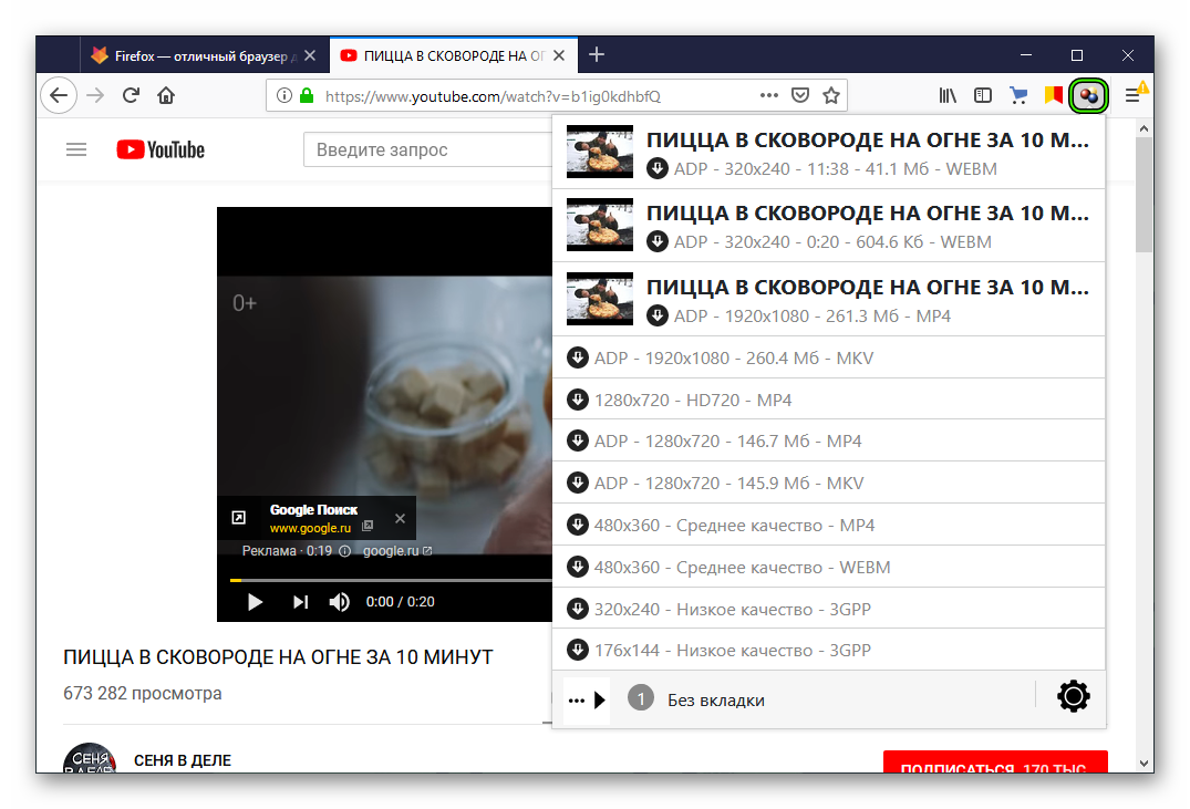 Skachaivanie-video-s-pomoshhyu-Video-DownloadHelper-v-Firefox.png
