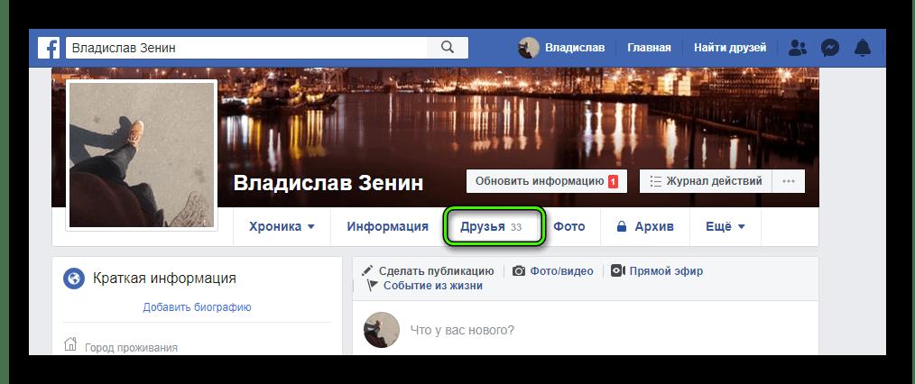 Perehod-k-spisku-druzej-dlya-veb-sajta-Facebook.png