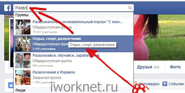 v-poiske-ischem-gryppy-facebook.jpg
