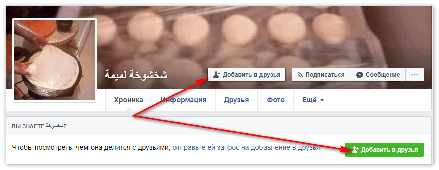 dobavlenie-v-druzya-so-stranitsy-akkaunta-v-facebook.png
