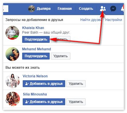 zaprosy-na-dobavlenie-v-druzya-v-facebook.png
