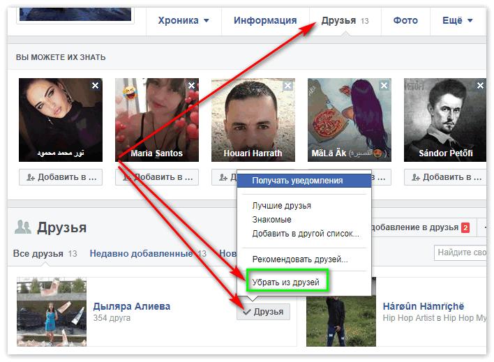 udalenie-druga-v-facebook.png