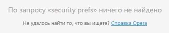 otklyuchenie-sertifikatov-bezopasnosti-v-opere4.jpg